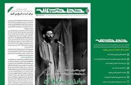 خط حزب الله/ مبارزه بر مدار قرآن +دانلود