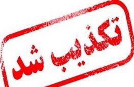 خبر استعفای مدیرکل آموزش و پرورش استان اصفهان صحت ندارد