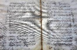 تحویل قدیمیترین نسخه خطی طب سنتی کردستان به اداره میراث فرهنگی بانه