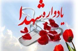 یادواره سرداران و ۲۶۰ شهید گیلانی عملیات «الیبیتالمقدس» برگزار شد