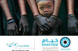 ششمین عکس خیام در همدان