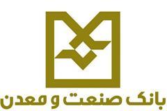 نرخ حق الوکاله بانک صنعت و معدن تعیین شد