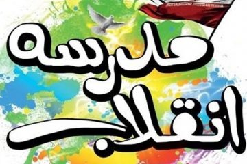 جشنواره مدارس انقلاب در ۱۰۰ مدرسه استان مرکزی برگزار شد