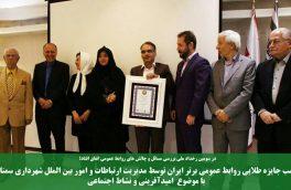 درخشش روابط عمومی شهرداری سمنان در کشور/ کسب جایزه طلایی روابط عمومی برتر ایران