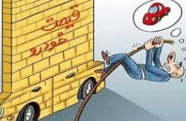دلیل گرانی خودرو و مسکن از نگاه مسئولین دولتی!