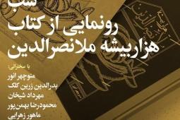شب رونمایی از هزار بیشه ملانصرالدین برگزار میشود