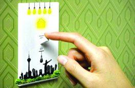 تنها با کاهش ۱۰ درصدی مصرف برق تخفیف و جایزه بگیرید