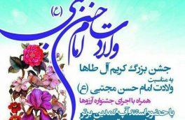 جشن بزرگ کریم آل طاها در سمنان