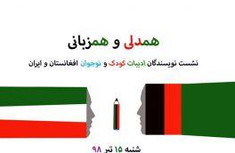 همنشینی نویسندگان کودک و نوجوان ایران و افغانستان در انجمن نویسندگان