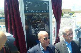 افتتاح تصفیه خانه فاضلاب شهرستان خوانسار
