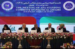 عراق، سوریه و یمن نیازمند اقدامات سازنده مجمع مجالس آسیایی است