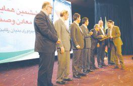 در ششمین همایش جایزۀ بهرهوری معادن و صنایع معدنی ایران از فولاد مبارکه تجلیل شد