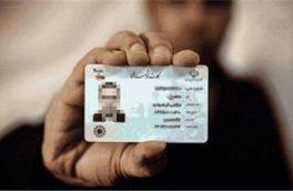 افرادی که کارت ملی هوشمند ندارند به فکر باشند
