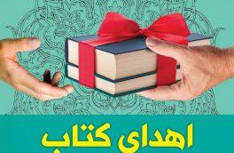 بیش از ۹۰ هزار نسخه کتاب به کتابخانههای عمومی استان زنجان اهدا شد