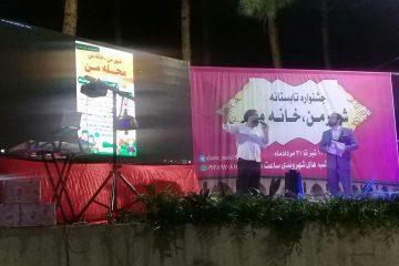 افتتاح «جشنواره تابستانی شهرمن، خانه من» در فلاورجان