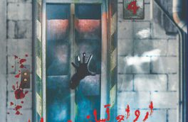 ارواح آسانسورها را جابجا میکنند