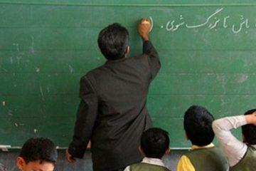 بی مهری کمبود معلم به ماه مهر