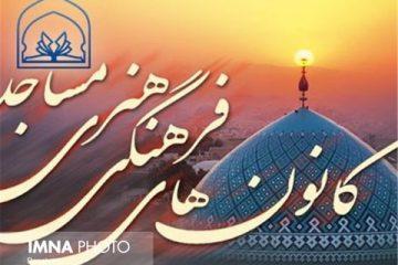 فعالیت ۵۴ کانون فرهنگی هنری در مساجد تیرانوکرون