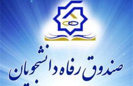 اعطای تسهیلات رفاهی به بیش از ۲ هزار دانشجوی کاشانی