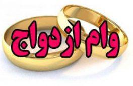 وام ۶۰ میلیونی ازدواج برای مزدوجین سال ۹۶ به بعد/ بانک مرکزی: بانکها یک ضامن و سفته بگیرند