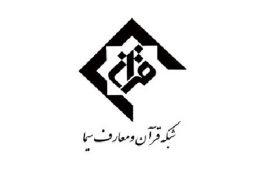 تولید مسابقه استعدادیابی مداحی در شبکه قرآن