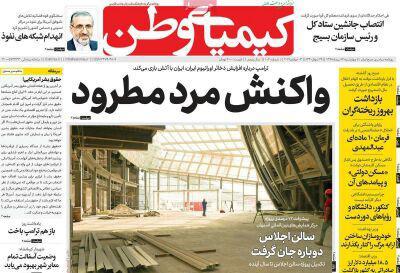 صفحه نخست روزنامههای امروز