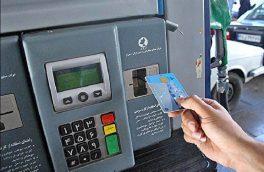 اولتیماتوم برای استفاده از کارت سوخت در جایگاه ها/ مالکان وسیله نقلیه بدون کارت سوخت بخوانند