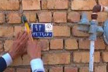 روستاهای سمیرم برای اولین بار الکترونیک میشوند