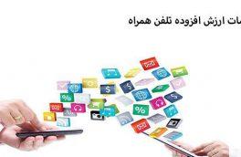 تبلیغات و خدمات ارزش افزوده تلفن همراه