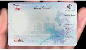 ۸۳ درصد مردم استان، کارت ملی هوشمند دریافت کردهاند