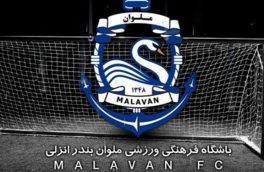 اطلاعیه باشگاه ملوان در پی انتشار خبر اعلام آمادگی پذیرفتن مسؤولیت این باشگاه