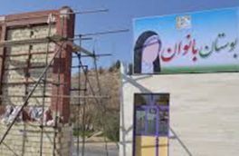 لزوم جابهجایی سریعتر پارک بانوان/شهردار یاسوج؛ مکان جدید پارک یاسوج مشخص نشده است