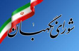 توضیحاتی درباره خبر حذف یک گزارش از آرشیو سایت شورای نگهبان
