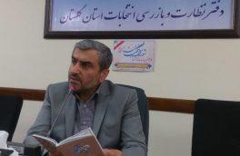 استعفای ۱۰ مدیر در گلستان برای شرکت در انتخابات مجلس/ ناکارآمدی نمایندگان ارتباطی به نظارت استصوابی ندارد