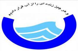 توزیع اخطاریه پرمصرف و بدهکار درمنطقه خمینی شهر