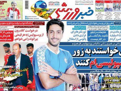 صفحه نخست روزنامههای ورزشی