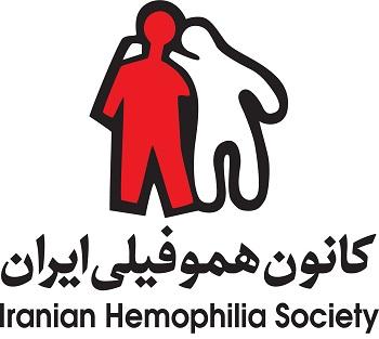 هموفیلی دیروز در ایران