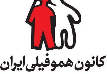 کانون هموفیلی ایران نمایندگی استان اصفهان