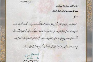 تقدیر از هواشناسی استان اصفهان به دلیل اجرای سریع تعهدات پژوهشی