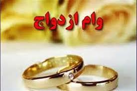 سنگاندازی بانک ها برای پرداخت وام ازدواج
