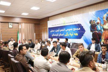 هیات مدیره موقت و بازرس انجمن هنری آیینی سنتی ههلپهرکی استان کردستان مشخص شد
