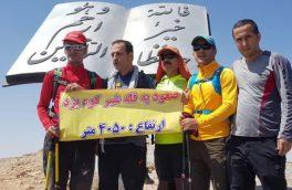 صعود موفق اعضای تیم کوهنوردی تامین اجتماعی به قله شیرکوه