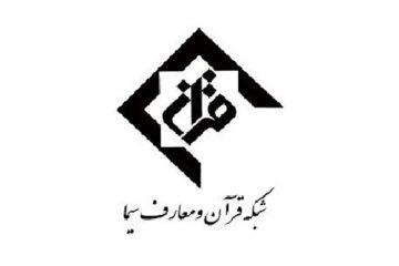 شناسایی استعدادهای برتر مداحی در شبکه قرآن و معارف سیما