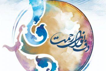 برگزیدگان نهمین جشنواره بین المللی «دف؛ نوای رحمت» معرفی شدند