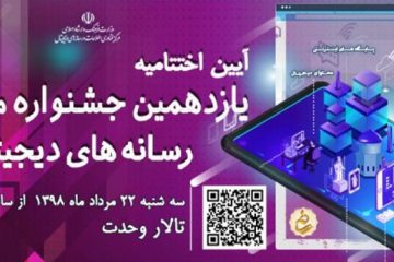 آیین اختتامیه یازدهمین جشنواره ملی رسانههای دیجیتال برگزار شد
