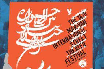 پوستر جشنواره تئاتر خیابانی مریوان رونمایی شد/«و او جان من است» در پردیس تئاتر تهران
