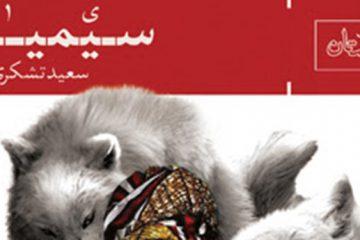 ادامه رمان تحسین شده «ولادت» منتشر شد/ سعید تشکری با «سیمیا» در کتابفروشیها