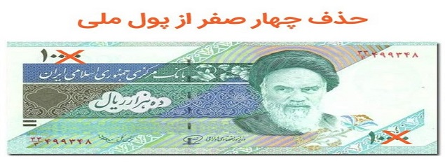 اجرای طرح حذف ۴ صفر پول در دولت «حسن روحانی» منتفی است
