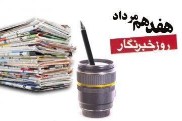 ۱۷ مرداد؛ روز خبرنگار