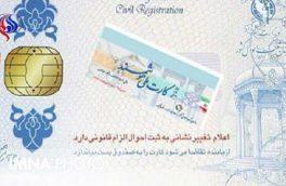 ۱۲۰۰ دهاقانی کارت ملی هوشمند ندارند